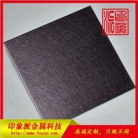 不锈钢装饰板 佛山304乱纹褐色板材批发