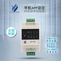 雄华XHGT-2RD 2路数显时间继电器计时手机APP设定时间顺序控制器