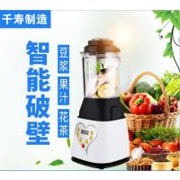 千寿康加热破壁料理机电脑版加热破壁机豆浆婴儿辅食营养破壁机