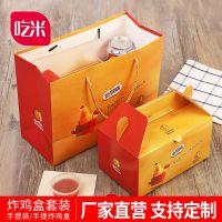 吃米韩式手提炸鸡盒一次性手提袋外卖打包纸盒食品包装盒可定制