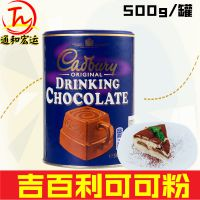 吉百利巧克力饮品可可粉500g英国进口吉百利可可粉巧克力粉