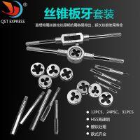 多规格丝锥板牙五金工具手用丝攻扳手板牙绞手架公制丝攻组合套装