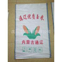 加白95克通辽玉米包装袋 加白蓝边通辽玉米编织包装袋定制