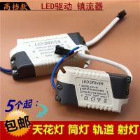 led驱动电源 天花灯吸顶灯整流器筒射灯配件变压器3W5W7W9W12W24W
