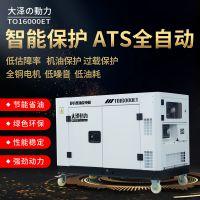 医院12KW小型柴油发电机