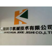 济南科华机械技术有限公司