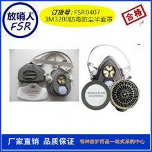 放哨人3M3200防尘半面罩 厂家防毒面具