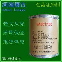 谷胱甘肽 99%含量 原料粉 还原型谷胱甘肽 正品保证现货 谷胱甘肽