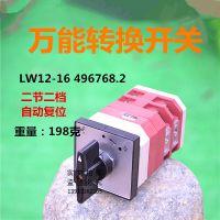 万能转换开关LW12-16 D/49.6768.2 输配电分合闸换开关