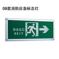 三雄LED消防应急标志灯具08款悬挂式疏散指示灯安全出口指示牌