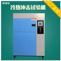 三箱式冷热冲击试验箱东莞厂家现货供应