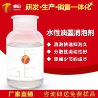 德田水性油墨消泡剂 使用方便 提高生产效率 降低能耗