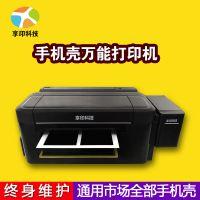 享印专业数码打印A4印花打印机 手机壳金属印花个性定制图案打
