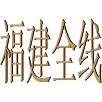 龙湾天河到福建福鼎福州货运专线物流公司托运部信息部
