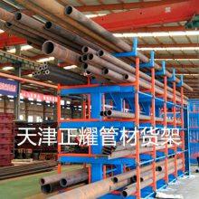 管材车间优秀管理者使用的伸缩悬臂式货架