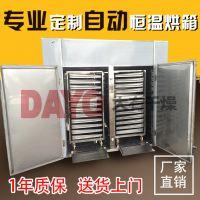 土鳖虫烘干箱 大有干燥 恒温烘箱 配套烘车烘盘 型号齐全