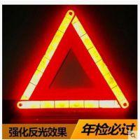 汽车用三角架警示牌车载三脚架反光型三角牌小车用故障多功能