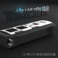 车志酷150W 电源转换器 12v转220v智能数显车载逆变器 电源适配器