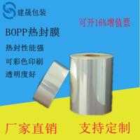 工厂供应双面bopp热封膜 环保热封烟烫膜 厚度宽度均可定制