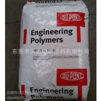 PA66 美国杜邦 70G30HSL NC010 本色 加纤30% 热稳定尼龙