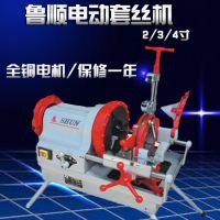 鲁顺电动切管套丝机全铜电机高效率3寸380V多功能电动水管车丝机