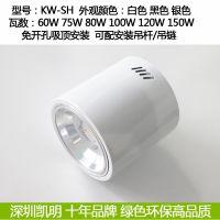 凯明品牌 80W明装COB筒灯批发价格 80W免开孔筒灯图片