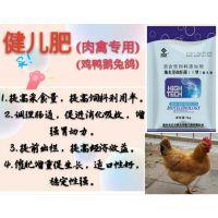 催肥药健儿肥让你轻松养殖让你养鸡生病少,用饲料少长得快,出栏早
