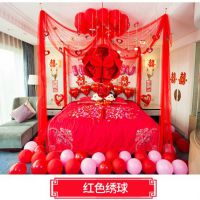 卧室婚房墙布置创意拉花新房婚礼浪漫中式新婚装饰房间结婚用品