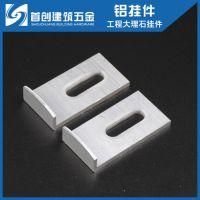 厂家直供石材幕墙铝合金挂件/ 石材干挂件/ 背栓挂件/ 陶板挂件