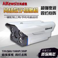 超强夜视 130万网络摄像头 网络监控监控机 960P数字摄像头