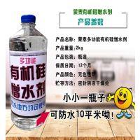 有机硅憎水剂 有机硅防水剂 透明防水液 防水喷涂原液厂家直销