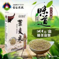 藜麦+大米=黄金搭档