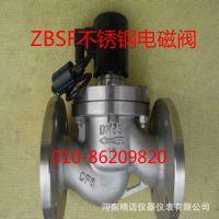 不锈钢电磁阀/蒸汽电磁阀 厂家型号ZBSF-A12 电磁阀