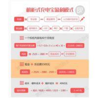 ktv共享充电宝加盟价格-咻电科技-云南共享充电宝加盟价格