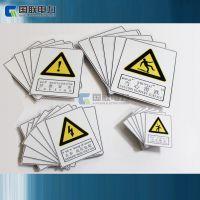 国联电力厂家定做直销反光安全警示塑料亚克力pvc平印标牌