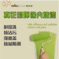 高品质环保防水内墙乳胶漆工程品牌涂料数码彩漆生产厂家