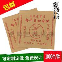 梅干菜饼纸袋 烧饼打包袋 品质保证 防油淋膜纸袋 1件包邮扣肉