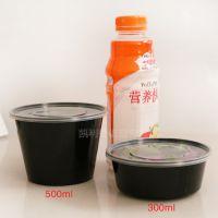 300ml 一次性黑色圆形餐盒汤碗 塑料餐盒微波打包盒快餐盒450套