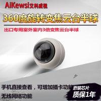 2.5寸监控云台PTZ 200万3倍变焦半球监控 高清网络室内摄像机外贸