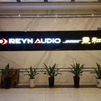 广州市秉和音响设备有限公司