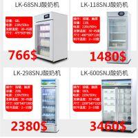 绿科商用酸奶机型号LK01发酵机台式立式全自动酸奶机 紫外线灭菌