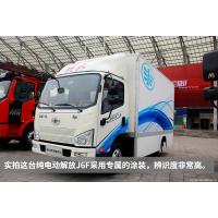 北京一汽解放J6F4.2米新能源纯电动厢式货车专卖销售总经销139101 78882