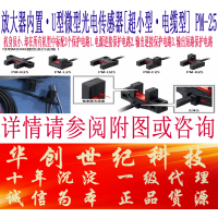 松下传感器 U型微型光电传感器PM-K25 小型 电缆型 放大器内置 确保原厂正品