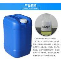 厂家直销 工业级 次氯酸钠液体 漂白 次氯酸钠 一件代发