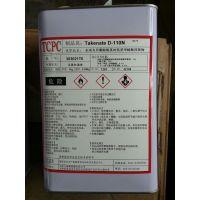 三井化学XDI 固化剂D-110N 现货长期供应