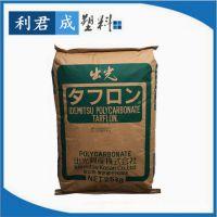玻纤增强PC原料 日本出光G-2530 阻燃聚碳酸酯 耐高温 工程配件