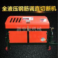 数控高速钢筋调直切断型号钢筋调直机小型220V校直零误差液压调直