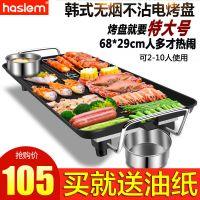 特大号电烧烤炉 韩式家用不粘电烤炉 少烟烤肉机电烤盘铁板烤肉锅