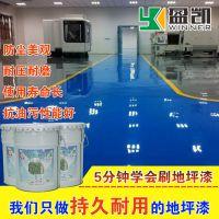 厂家直供无溶剂自流平环氧树脂地坪漆 防尘耐磨环氧自流平地坪漆