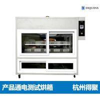 杭州得聚产品通电测试烘箱烘干箱干燥箱环境温度测试箱可定制